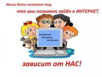 «Единый урок безопасности в сети «Интернет»