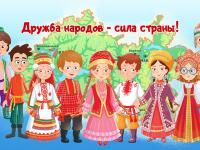 День Народного Единства!