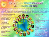День Толерантности -16 ноября