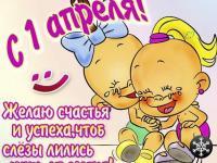 """""""Праздник- проказник"""" который прошел 2 апреля"""