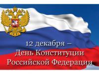 12 декабря День Конституции Российской Федерации.